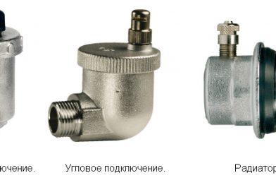 Спускной клапан воздуха для системы отопления